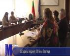 Обсъдиха бюджет 2016 на Златица