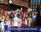20 първокласници започнаха училище в Копривщица