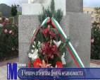 В Челопеч отбелязаха Деня на независимостта