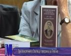 Три поколения в Златица говориха за Левски