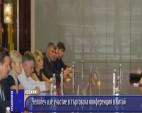Челопеч взе участие в търговска конференция в Китай