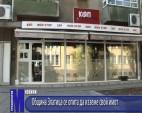 Община Златица се опита да изземе свой имот