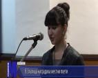 В Златица наградиха местни поети