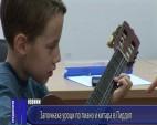 Започнаха уроци по пиано и китара в Пирдоп