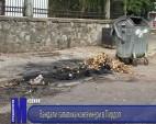 Вандали запалиха контейнери в Пирдоп