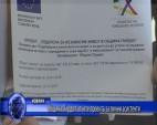 Община Пирдоп отчете проекта за лични асистенти