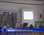 В Копривщица се състоя конференция