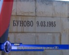 На гара Буново почетоха загиналите при атентата от 1985 г.