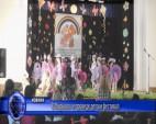 В Мирково се проведе детски фестивал