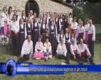 Самодейци от Златица станаха лауреати от фестивал