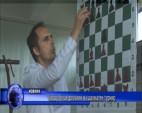 Чавдар беше домакин на шахматен турнир