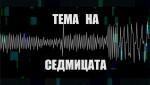 Издание 18, Тема на седмицата: Изборни победи и загуби на ГЕРБ-Златица - заблуди и факти