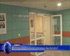 """Библиотека за пациенти се открива в """"Уни Хоспитал"""""""
