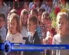 Учебните заведения в Пирдоп откриха новата учебна година
