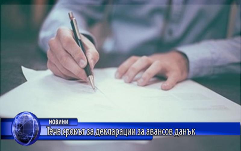 Тече срокът за декларации за авансов данък