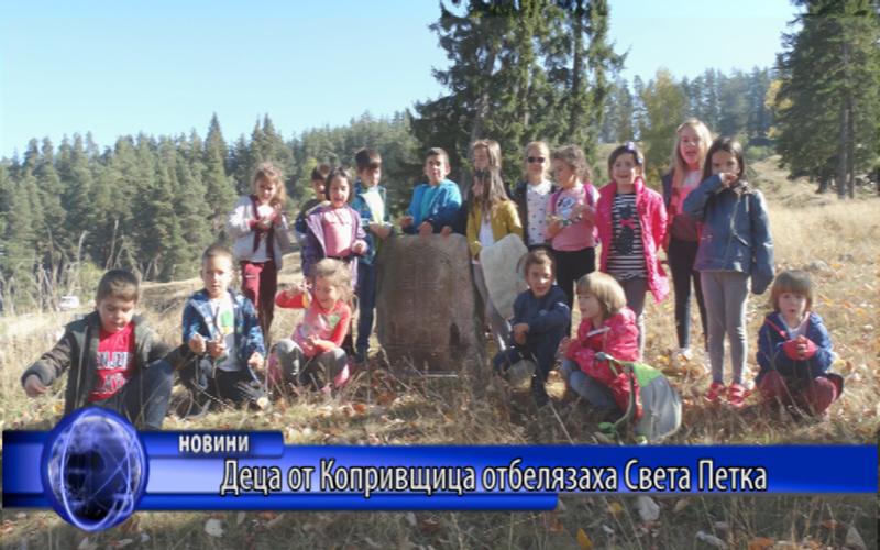 Деца от Копривщица отбелязаха Света Петка
