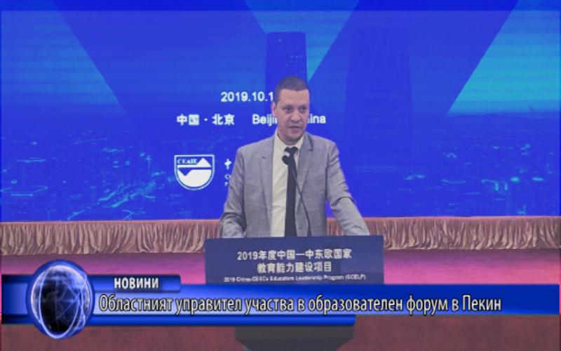 Областният управител участва в образователен форум в Пекин