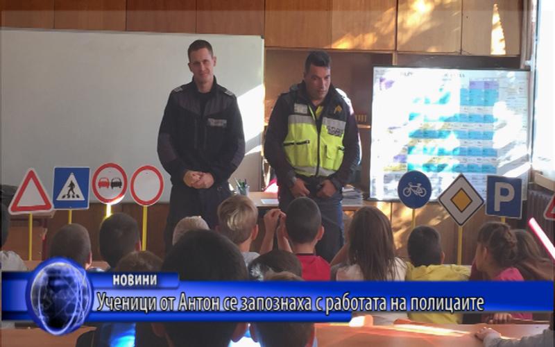 Ученици от Антон се запознаха с работата на полицаите
