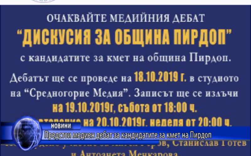 Предстои медиен дебат за кандидатите за кмет на Пирдоп