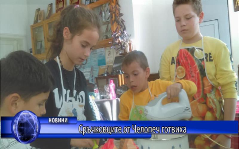 Сръчковците от Челопеч готвиха