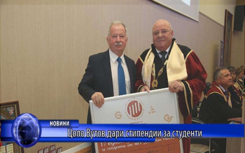 Цоло Вутов дари стипендии за студенти