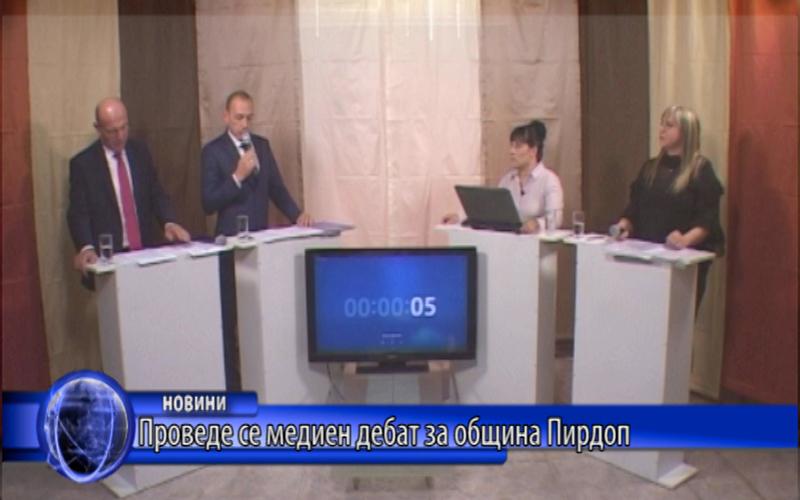 Проведе се медиен дебат за община Пирдоп