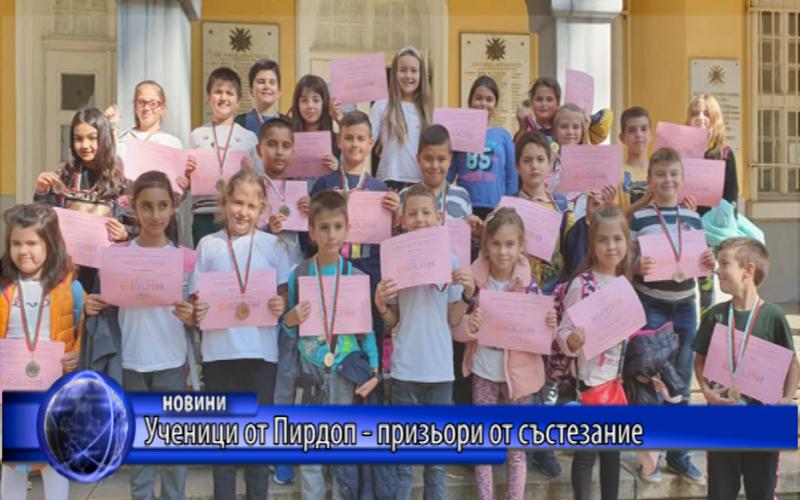 Ученици от Пирдоп - призьори от състезание