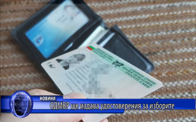 ОДМВР ще издава удостоверения за изборите