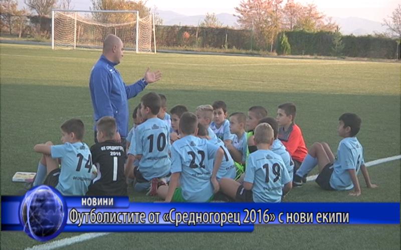 Футболистите от «Средногорец 2016» с нови екипи