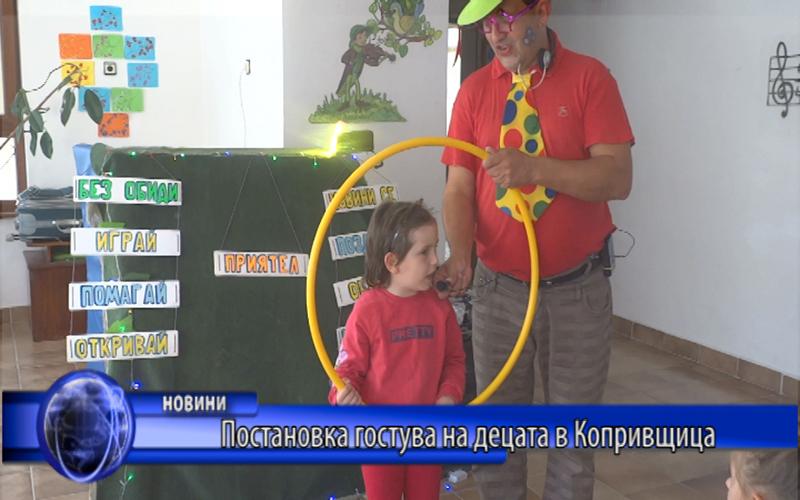 Постановка гостува на децата в Копривщица