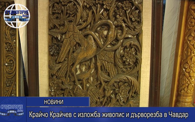 Крайчо Крайчев с изложба живопис и дърворезба в Чавдар