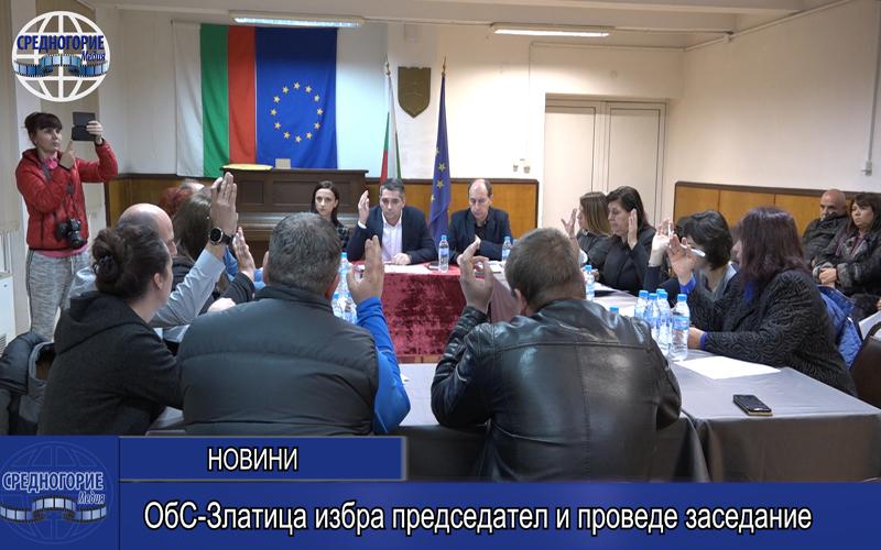 ОбС-Златица избра председател и проведе заседание