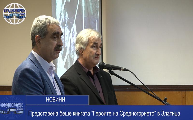 """Представена беше книгата """"Героите на Средногорието"""" в Златица"""