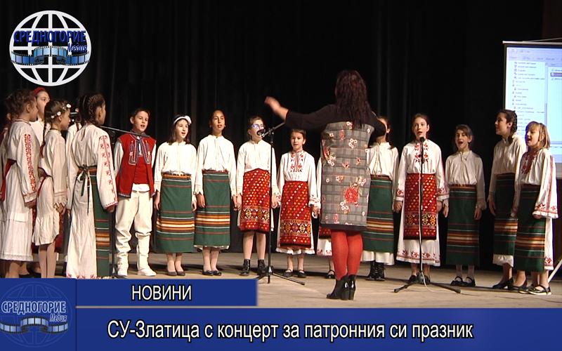 СУ-Златица с концерт за патронния си празник