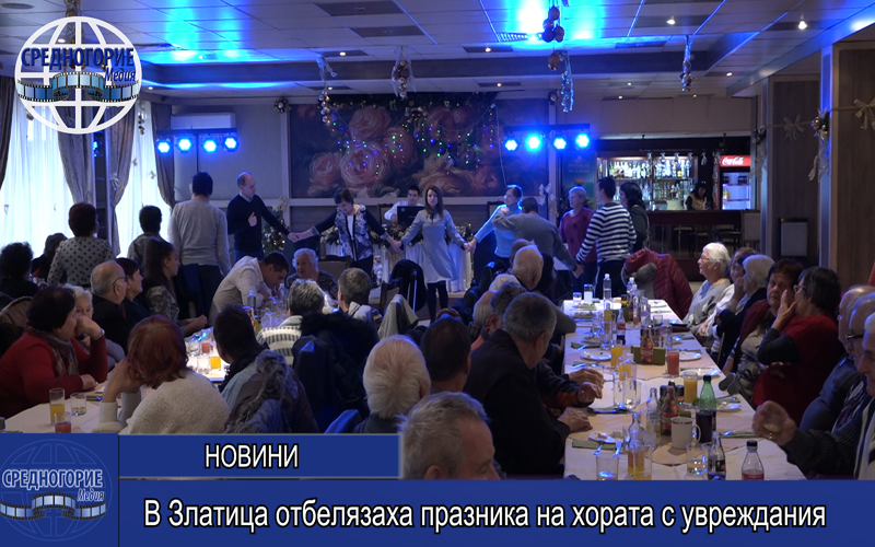 В Златица отбелязаха празника на хората с увреждания