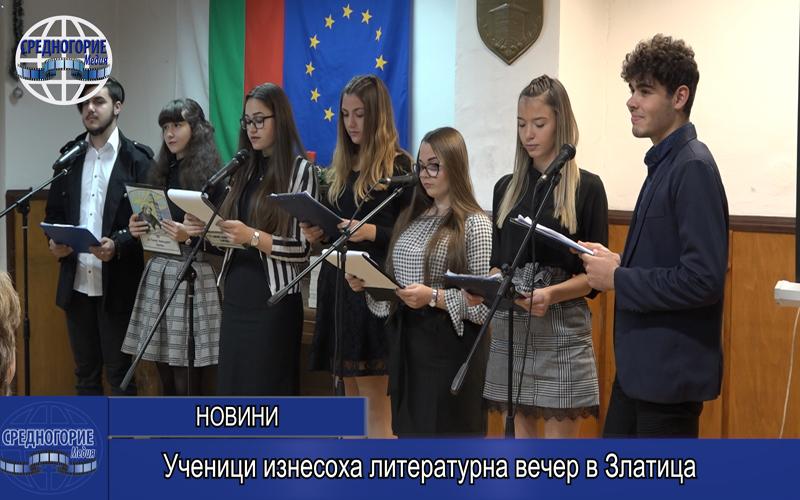 Ученици изнесоха литературна вечер в Златица