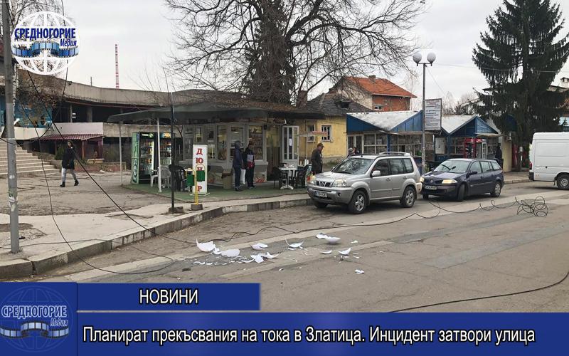 Планирт прекъсвания на тока в Златица. Инцидент затвори улица