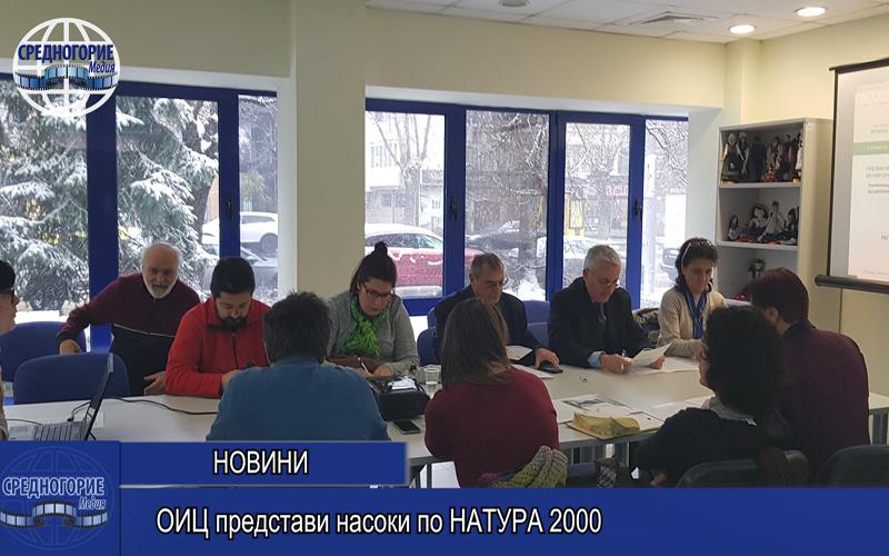 ОИЦ представи насоки за кандидатстване по НАТУРА 2000