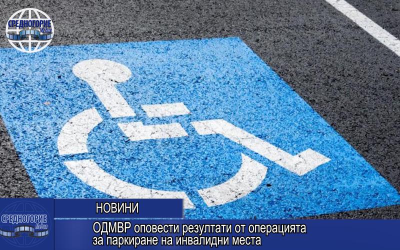 ОДМВР оповести резултати от операцията за паркиране на инвалидни места