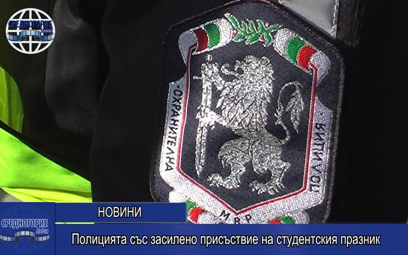 Полицията със засилено присъствие на студентския празник