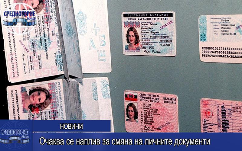 Очаква се наплив за смяна на личните документи