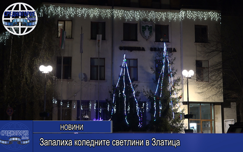 Запалиха Коледните светлини в Златица