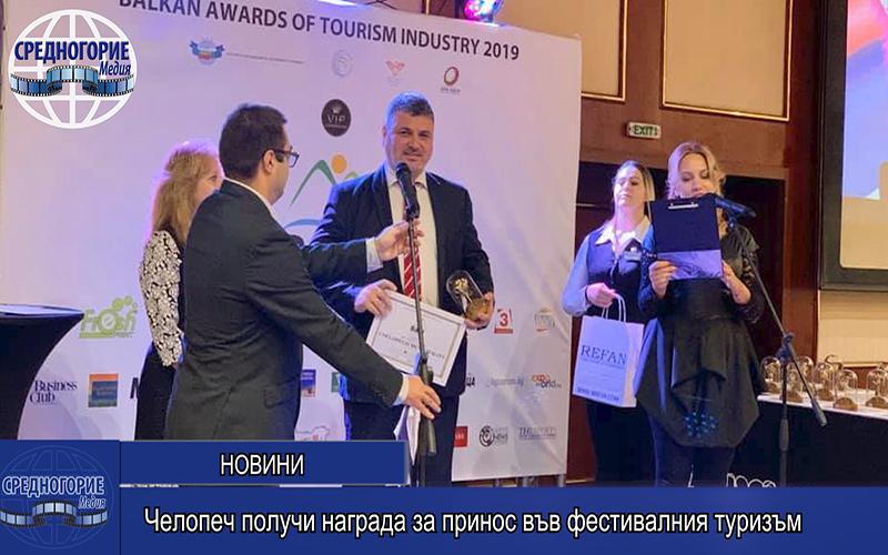 Челопеч получи награда за принос във фестивалния туризъм
