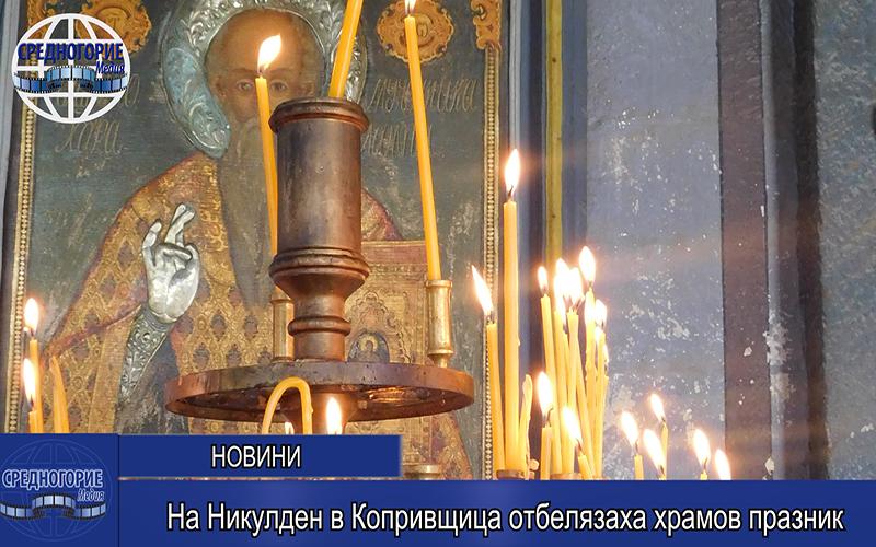 На Никулден в Копривщица отбелязаха храмов празник