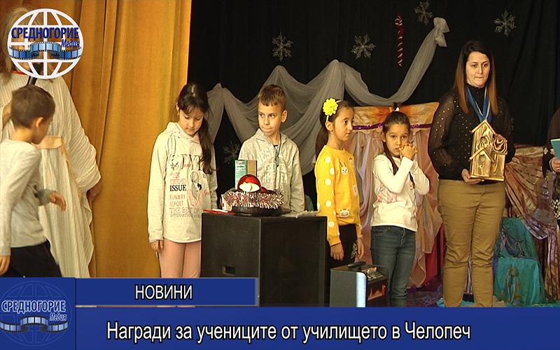 Награди за ученици от училището в Челопеч