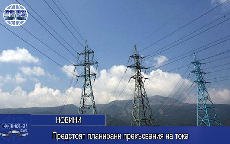 Предстоят планирани прекъсвания на тока
