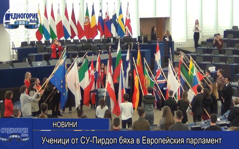 Ученици от СУ-Пирдоп бяха в Европейския парламент