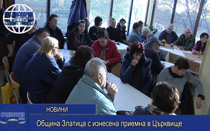 Ръководството на община Златица с изнесена приемна в Църквище