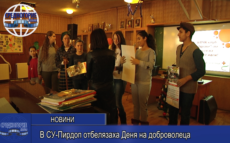 В СУ-Пирдоп отбелязаха Деня на доброволеца