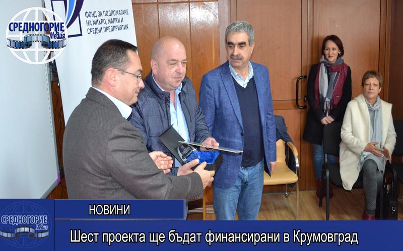 Шест проекта ще бъдат финансирани в Крумовград
